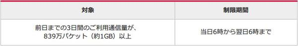 Y!mobile2.JPG